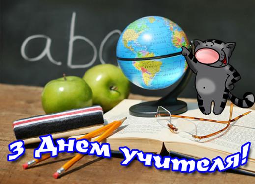 день учителя-2014-2